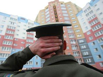 Военные выберут для себя жилье