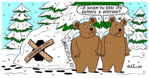 23% россиян жалеет об ипотеке, 71,6% боится ее